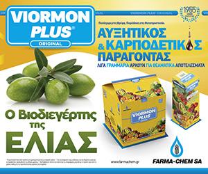 Viormon Plus